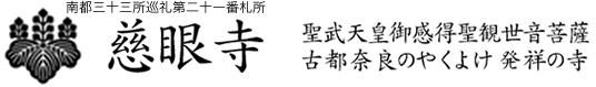 奈良の厄除け寺 慈眼寺