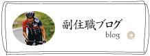慈眼寺 副住職ブログ